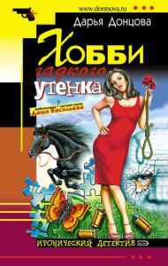 «Хобби гадкого утенка» Дарья Донцова