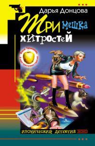 «Три мешка хитростей» Дарья Донцова
