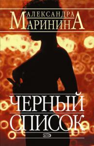 «Черный список» Александра Маринина