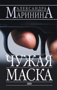 «Чужая маска» Александра Маринина