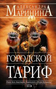 «Городской тариф» Александра Маринина
