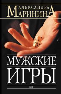 «Мужские игры» Александра Маринина
