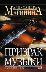 «Призрак музыки» Александра Маринина