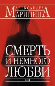 «Смерть и немного любви» Александра Маринина