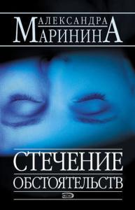 «Стечение обстоятельств» Александра Маринина