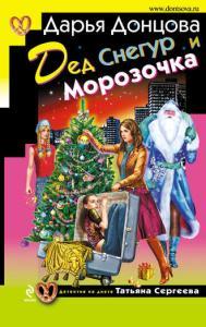 «Дед Снегур и Морозочка» Дарья Донцова