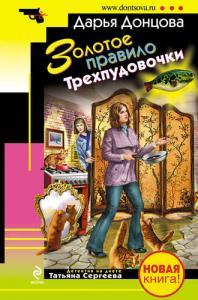 «Золотое правило Трехпудовочки» Дарья Донцова