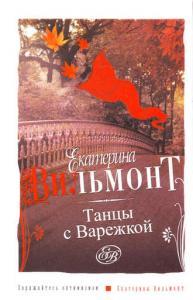 «Танцы с Варежкой» Екатерина Вильмонт
