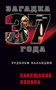 «Завещание Ленина» Рудольф Баландин