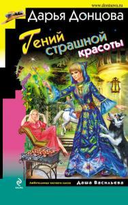 «Гений страшной красоты» Дарья Донцова