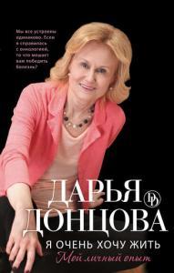 «Я очень хочу жить: Мой личный опыт» Дарья Донцова