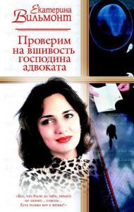 «Проверим на вшивость господина адвоката» Екатерина Вильмонт