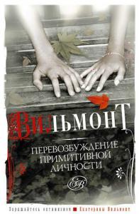 «Перевозбуждение примитивной личности» Екатерина Вильмонт