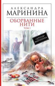 «Оборванные нити. Том 1» Александра Маринина