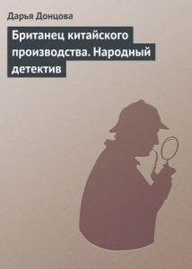 «Британец китайского производства. Народный детектив» Дарья Донцова