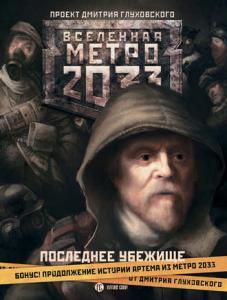 «Метро 2033. Последнее убежище (сборник)» Дмитрий Глуховский и др