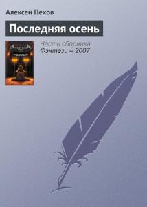 «Последняя осень» Алексей Пехов