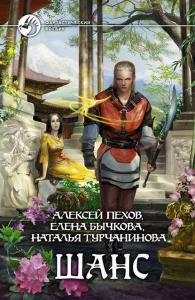 «Шанс (сборник)» Алексей Пехов
