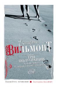 «Три полуграции, или Немного о любви в конце тысячелетия» Екатерина Вильмонт