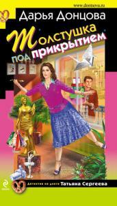 «Толстушка под прикрытием» Дарья Донцова