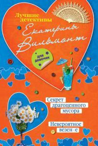 «Секрет драгоценного мусора. Невероятное везение (сборник)» Екатерина Вильмонт