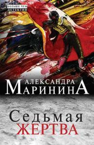 «Седьмая жертва» Александра Маринина