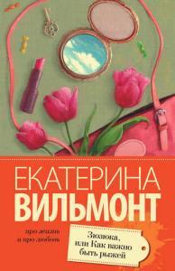 «Зюзюка, или Как важно быть рыжей» Екатерина Вильмонт