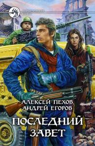 «Последний Завет» Алексей Пехов