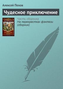 «Чудесное приключение» Алексей Пехов