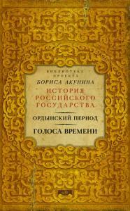 «Ордынский период. Голоса времени» Борис Акунин