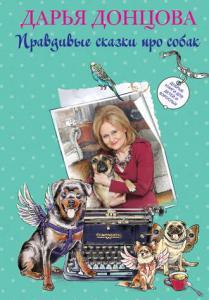 «Добрые книги для детей и взрослых. Правдивые сказки про собак (сборник)» Дарья Донцова