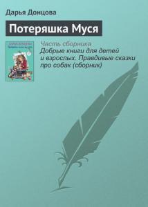 «Потеряшка Муся» Дарья Донцова