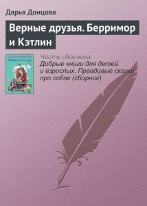 «Верные друзья. Берримор и Кэтлин» Дарья Донцова