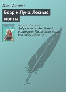 «Беар и Луна. Лесные мопсы» Дарья Донцова