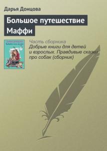 «Большое путешествие Маффи» Дарья Донцова