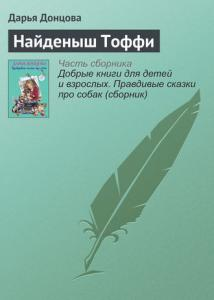 «Найденыш Тоффи» Дарья Донцова