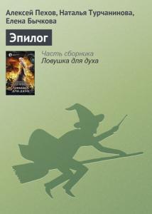 «Эпилог» Алексей Пехов