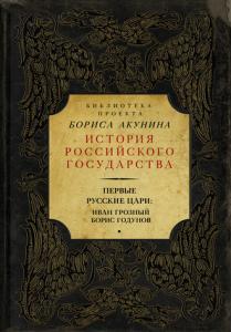 «Первые русские цари: Иван Грозный, Борис Годунов (сборник)» Борис Акунин