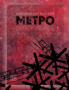 «Метро. Трилогия под одной обложкой» Дмитрий Глуховский