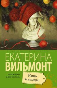 «Кино и немцы!» Екатерина Вильмонт