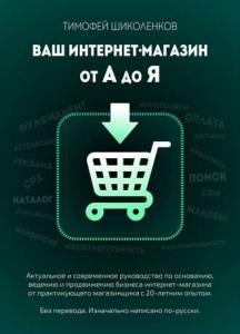 «Ваш интернет-магазин от А до Я» Тимофей Шиколенков