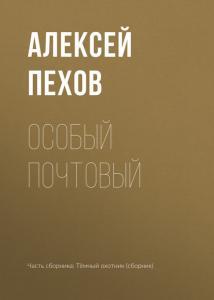«Особый почтовый» Алексей Пехов