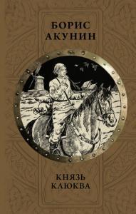 «Князь Клюква. Плевок дьявола (сборник)» Борис Акунин