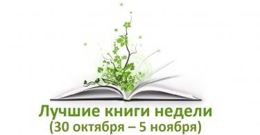 Лучшие книги 30 октября – 5 ноября