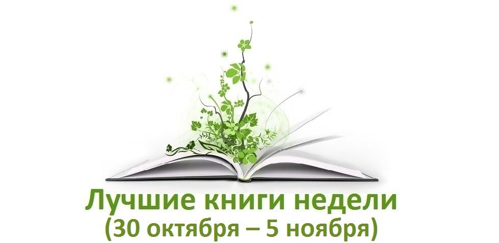 Лучшие книги недели (30 октября – 5 ноября)