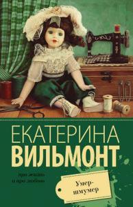 «Умер-шмумер» Екатерина Вильмонт