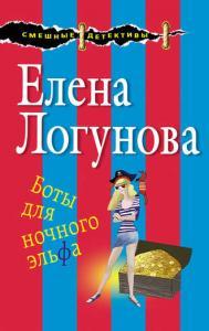 «Боты для ночного эльфа» Елена Логунова