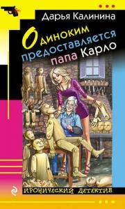 «Одиноким предоставляется папа Карло» Дарья Калинина