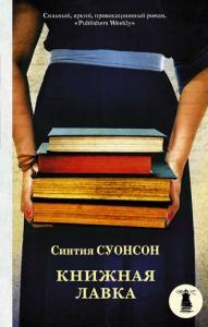 «Книжная лавка» Синтия Суонсон