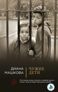 «Чужие дети» Диана Машкова
